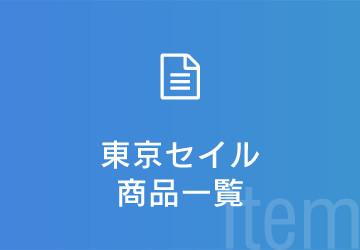 東京セイル 商品一覧
